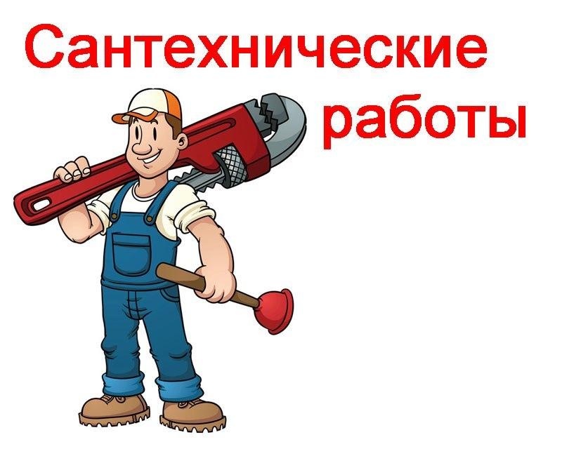 Сантехнические работы Михайловск